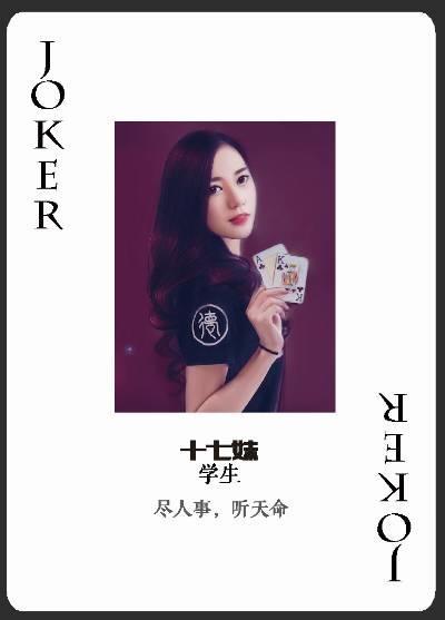 救命,我被封印在扑克牌里了(´・_・`)